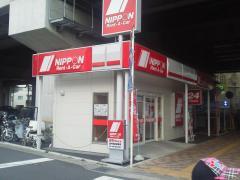 ニッポンレンタカー登戸駅前営業所