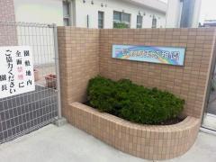 三島市立東幼稚園