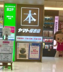 ヤマト屋書店 仙台三越店