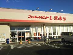 ファッションセンターしまむら 塩山店