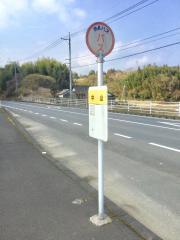 「中山(柳井市)」バス停留所