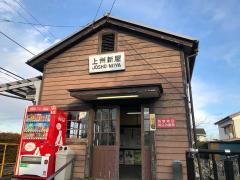上州新屋駅