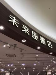 未来屋書店 ユーカリが丘店