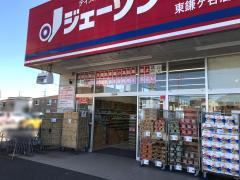 ジェーソン 東鎌ヶ谷店