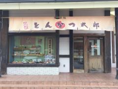 とんかつ太郎新都心店