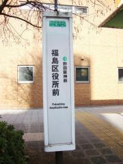 「福島区役所前」バス停留所