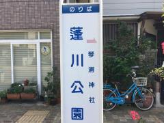 「蓬川公園」バス停留所