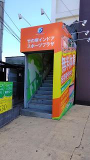 竹の塚インドアスポーツプラザ