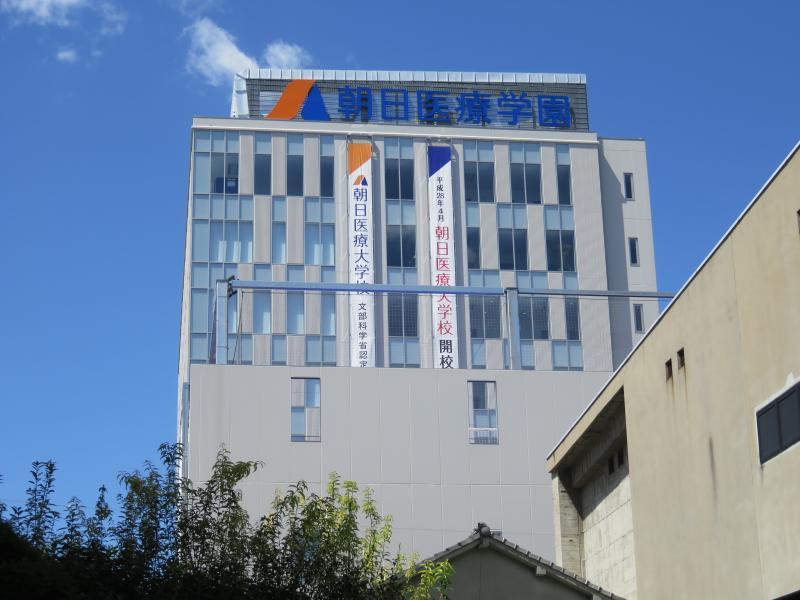 朝日 医療 大学 校