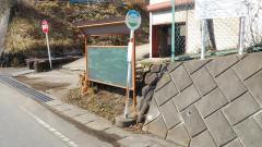 「羽越平」バス停留所