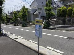 「東観音台中」バス停留所