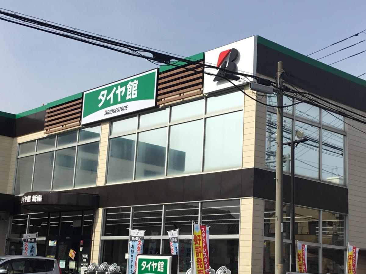 店 ダイレックス 三芳