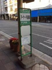「アーケード名店街」バス停留所