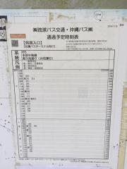 「呉我入口」バス停留所