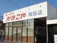 かきこや 舞阪店