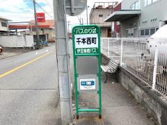「千本西町」バス停留所