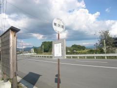 「城ケ花」バス停留所