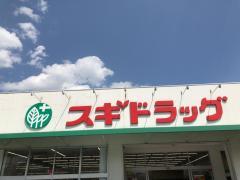 スギ薬局 醍醐店