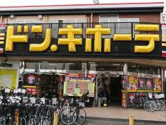 ドン・キホーテ 刈谷店