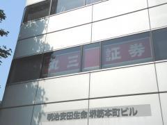 丸三証券株式会社 大阪支店