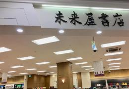 未来屋書店 新発田店