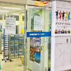 近畿日本ツーリスト 金山営業所