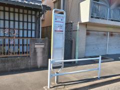 「貝塚」バス停留所