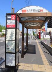 「地下鉄相生山」バス停留所
