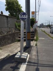 「網浜中」バス停留所