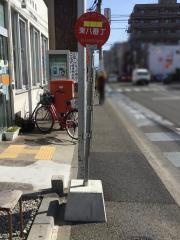 「東八番丁」バス停留所