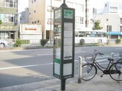 「本田一丁目」バス停留所