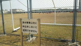 各務原浄化センターサッカー場