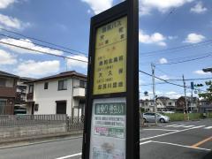 「片町」バス停留所