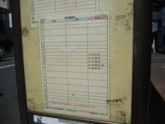 「亀戸四丁目」バス停留所