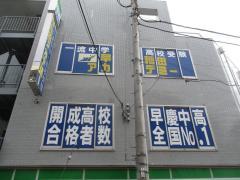 早稲田アカデミー 井荻校