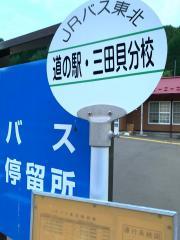 「道の駅三田貝分校」バス停留所