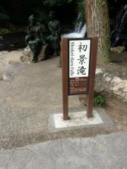 河津温泉郷 七滝温泉