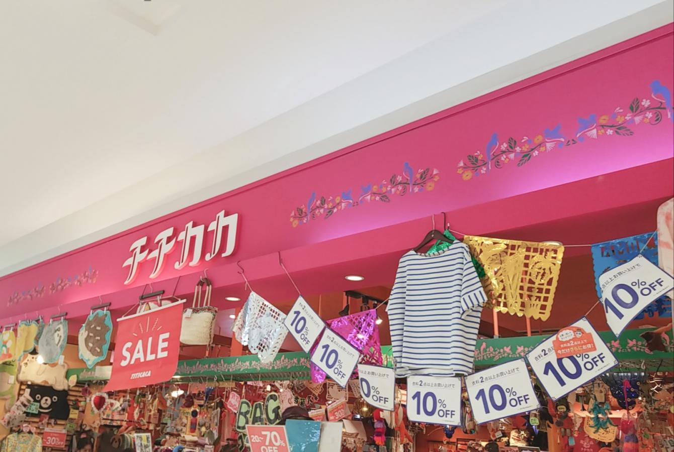 川口 イオン モール
