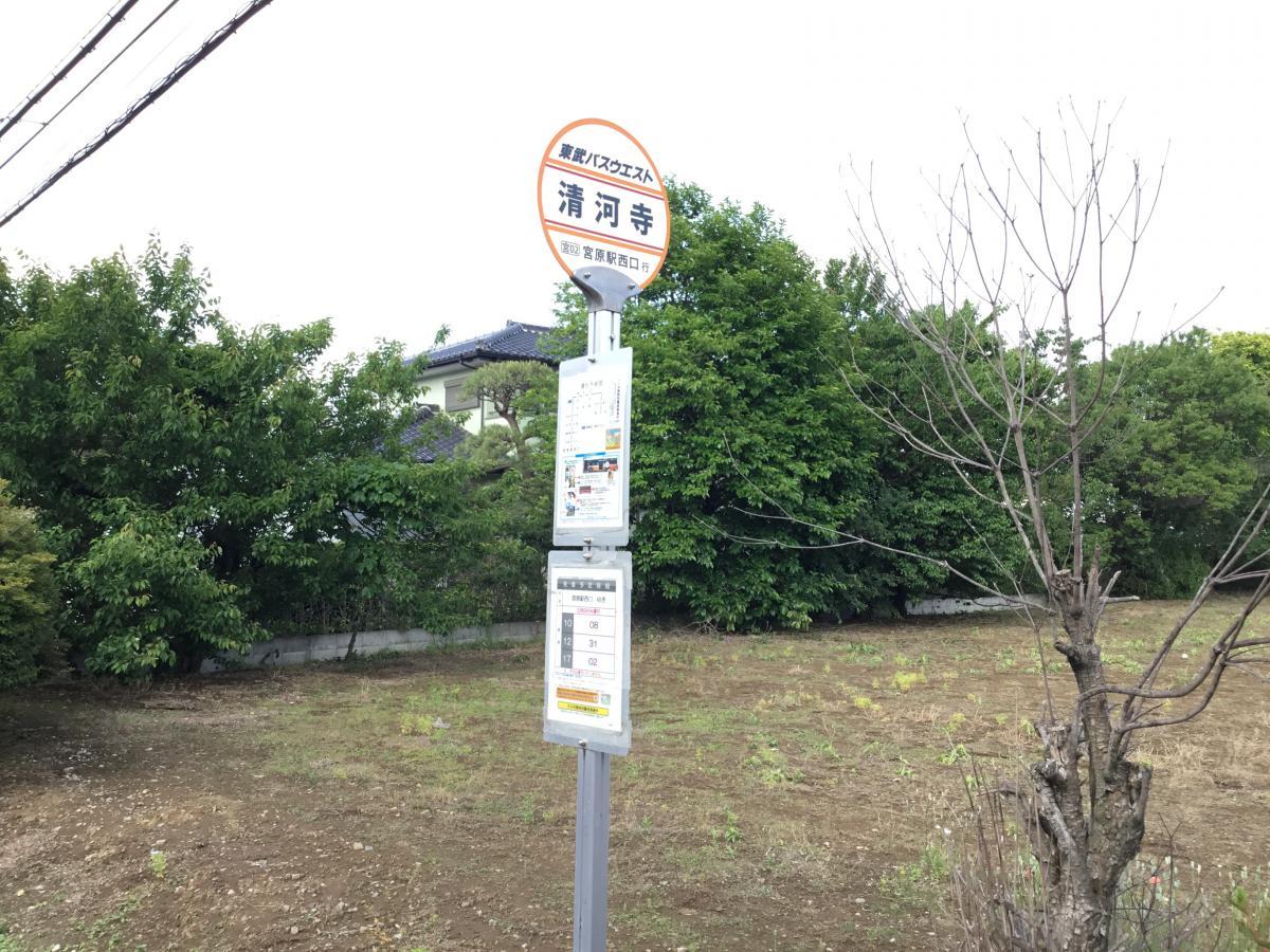 「清河寺」バス停留所