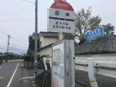 「前田(直方市)」バス停留所