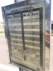 「蓼池」バス停留所