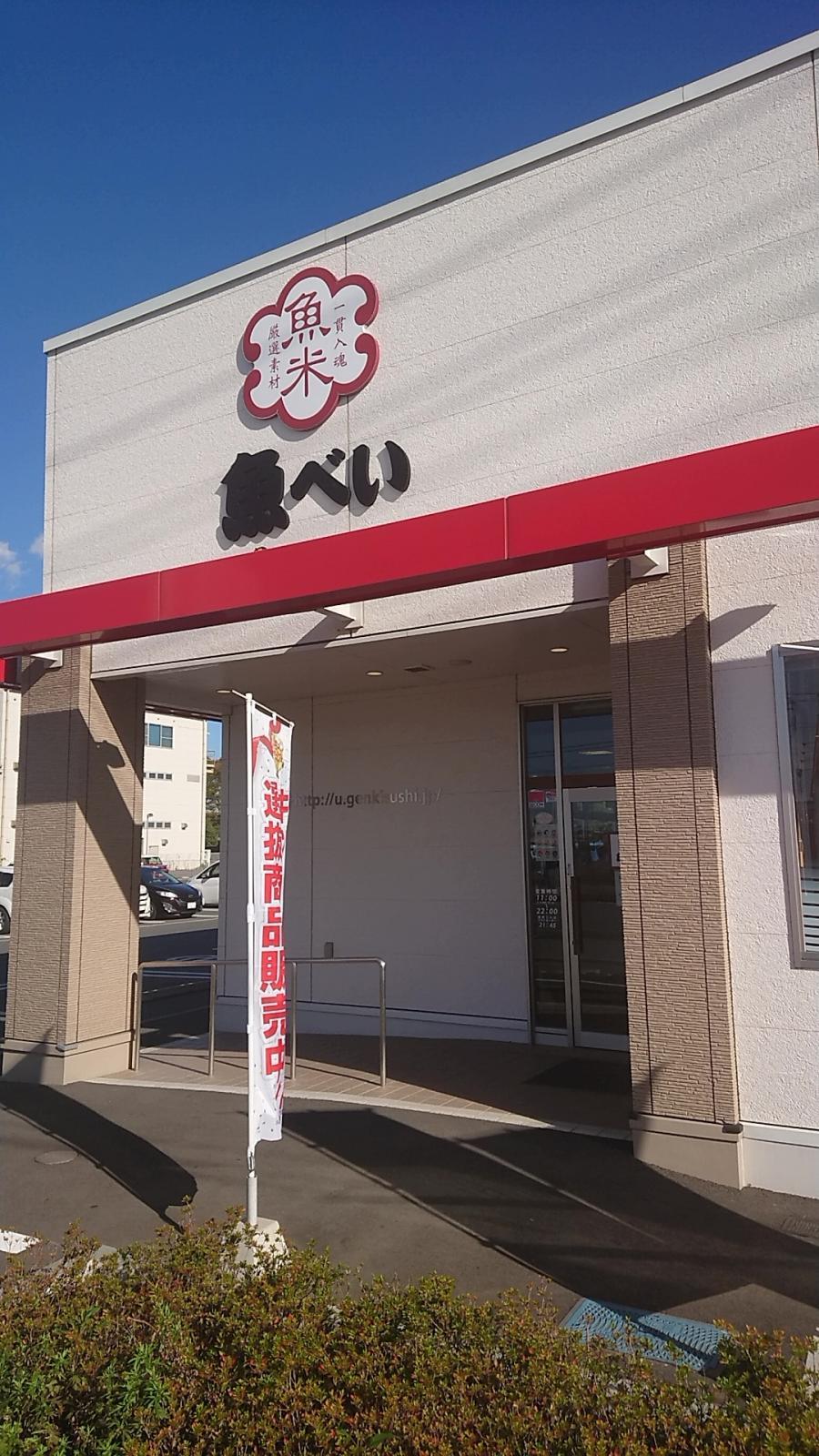 魚べい 水戸元吉田店