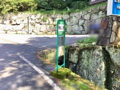「西熱海ゴルフ場」バス停留所