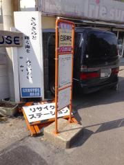 「白浜神社」バス停留所