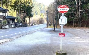 「古峰原神社」バス停留所