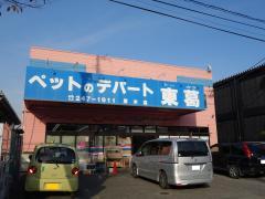 ペットのデパート東葛厚木店