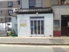 中塚接骨院