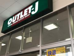 OUTLET-Jフレスポジャングルパーク店