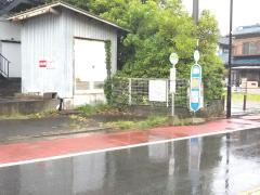 「染谷南」バス停留所