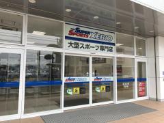 スーパースポーツゼビオ 松山問屋町店